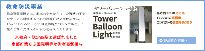 Tower Ballon Light