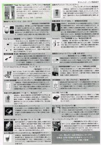 京都府新商品・サービス販売促進支援制度(チャレンジ・バイ)
