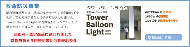 Tower Ballon Light