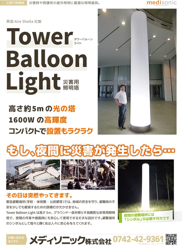 Tower_Balloon_Light_omote
